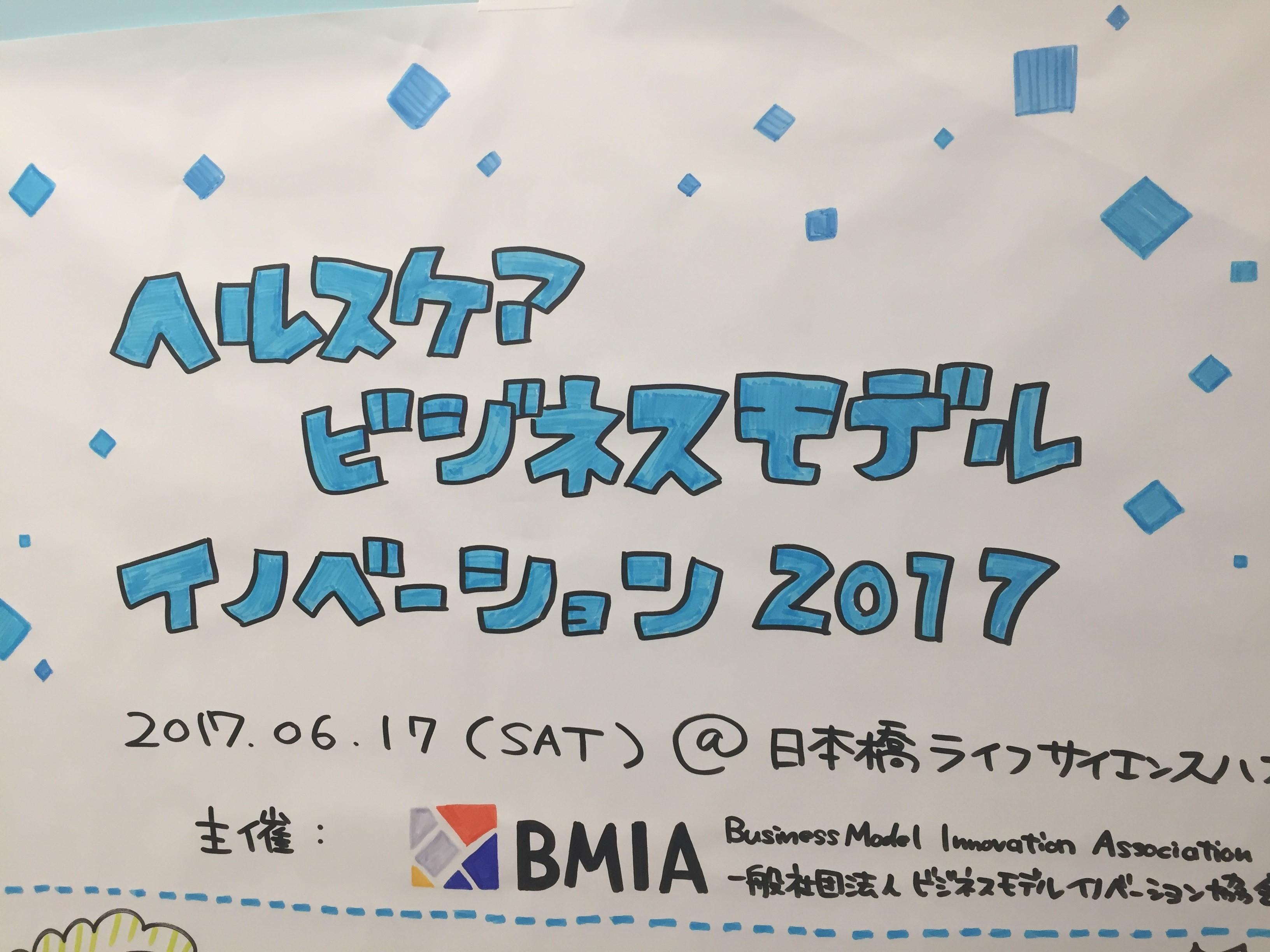 BMIA.jpg